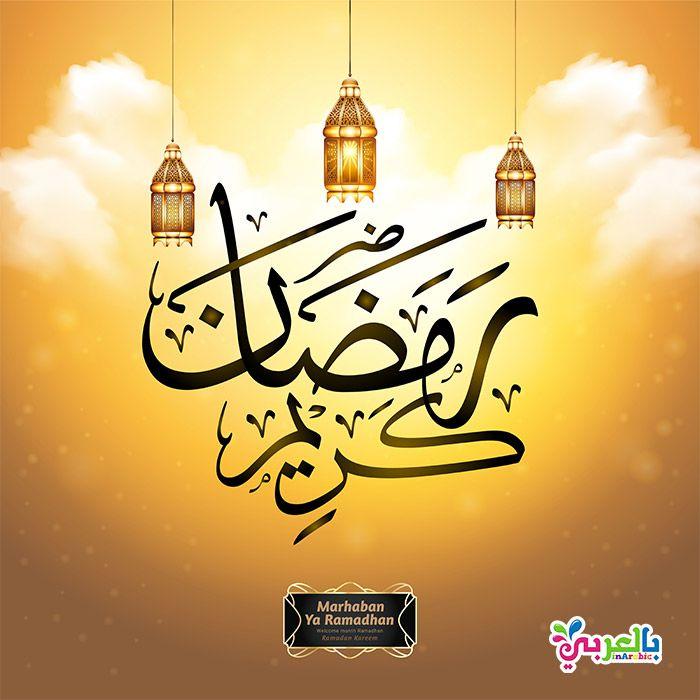عبارات تهنئة بشهر رمضان المبارك عبارات شهر رمضان بالعربي نتعلم Ramadan Kareem Ramadan Kareem