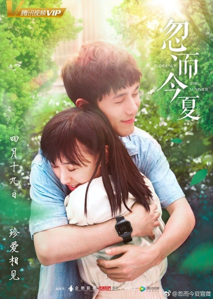 Suddenly This Summer (2018) Chinese Drama / Genres: Romance, School