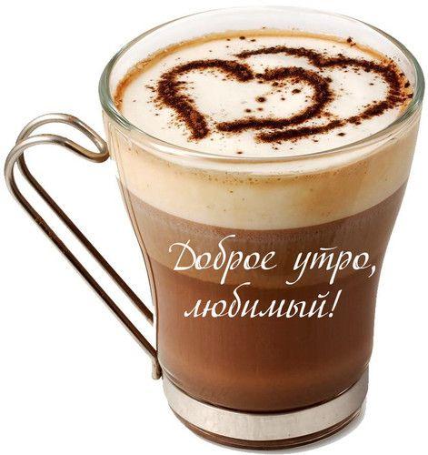 Картинки мужчине любимому с добрым утром кофе с сердечками