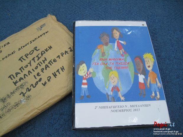 Photo by article : Το ταξίδι του βιβλίου   Unicef by www.popi it.gr,  tags : ταξίδι σχολεία υπερασπιστές των παιδιών παιδιά μήνυμα δικαιώματα παιδιών βιβλίο αφίσα αλφαβητάρι unicef
