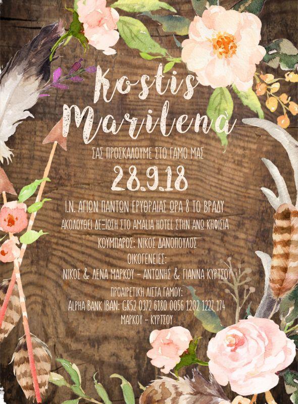 Προσκλητήριο γάμου σε boho πλαίσιο με λουλούδια ακουαρέλας και φτερά