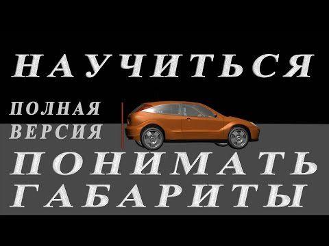 Понимать габариты автомобиля. Полная версия. - YouTube