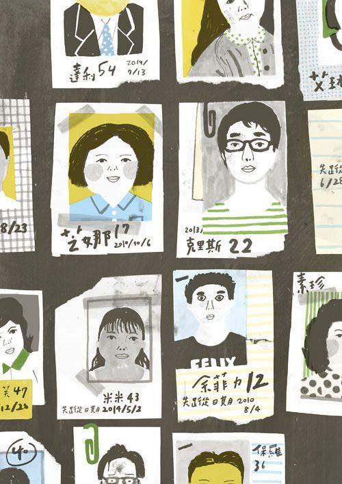 Chia-Chi Yu #illustration