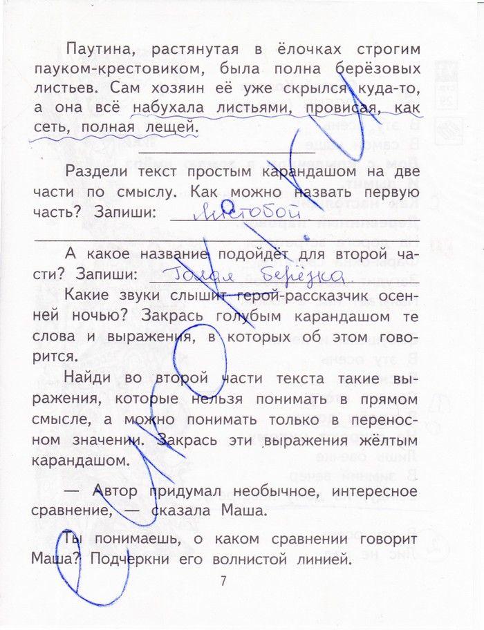 Задачи на движение 5 класс козлова рубин страница 21 задание