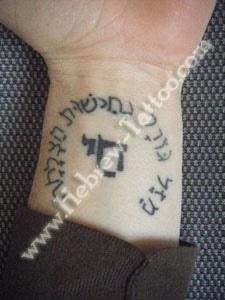 29 best tattoo judaica images on pinterest hebrew tattoos tattoos in hebrew and hamsa tattoo. Black Bedroom Furniture Sets. Home Design Ideas