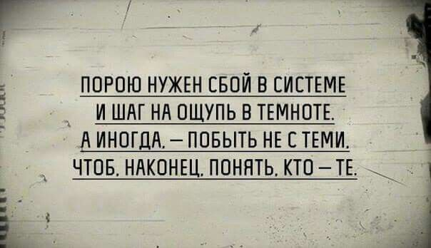 Ну, да! Ведь учатся на своих ошибках...
