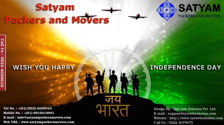 """Satyam Packers and Movers Kanpur Celebrate Independence day as <a href=""""http://www.satyampackersmovers.com/packersmoverskanpur.html"""">Packers and Movers Kanpur</a>"""