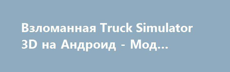 Взломанная Truck Simulator 3D на Андроид - Мод много монет http://android-comz.ru/1073-vzlomannaya-truck-simulator-3d-na-android-mod-mnogo-monet.html   Основные характеристики Truck Simulator 3D на Андроид - качественная игра с категории гонки, изготовленная проверенным автором Rainbowcake. Для запуска игрушки вам надлежит обследовать действующую операционную систему, нужное системное требование игрушки изменяется от инсталлируемой версии. На данный момент - Требуемая версия Android 2.3 или…