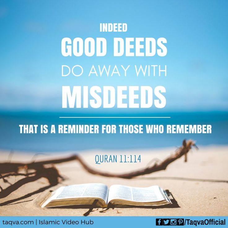 """""""Indeed, good #deeds do away with (annul/erase) misdeeds. That is a #reminder for those who remember."""" #Quran 11:114 #islam #islamic #quotes #quranic #verse #morals #righteous #character #muslim #muslims #sunnah #religion #taqva"""