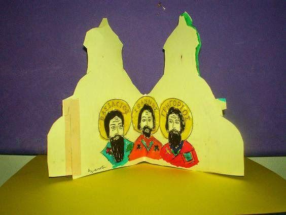παιχνιδοκαμώματα στου νηπ/γειου τα δρώμενα: η γιορτή των 3 Ιεραρχών !!!