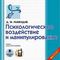 слушать книгу Психологическое воздействие и манипулирование автора Дина Рамендик