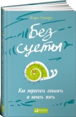 Бумажная книга «Без суеты. Как перестать спешить и начать жить»