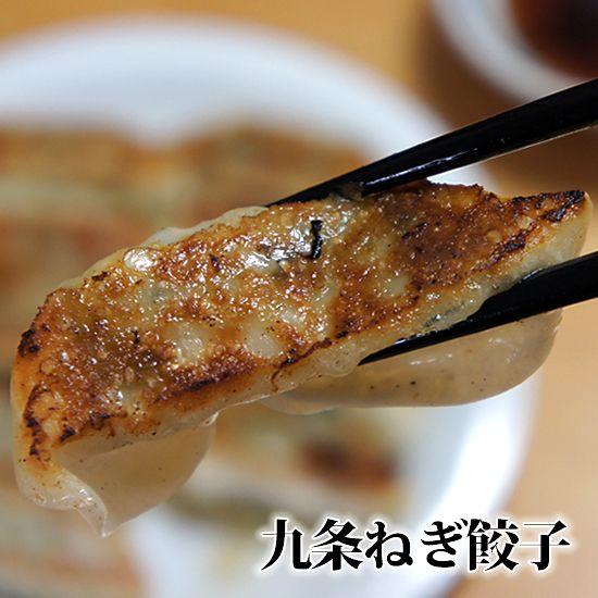 九条ねぎ餃子(ギョーザ)
