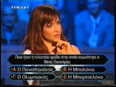 Anna Vissi - Who wants to be a millionaire | Full