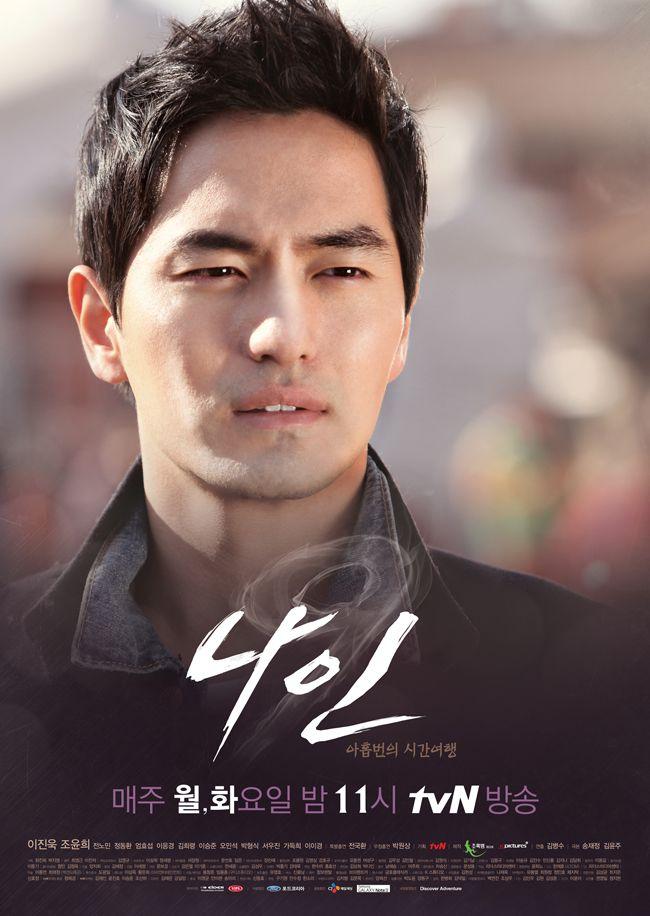 NINE TIME TRAVELS - Park Sun Woo 2012 (Lee Jin Wook)