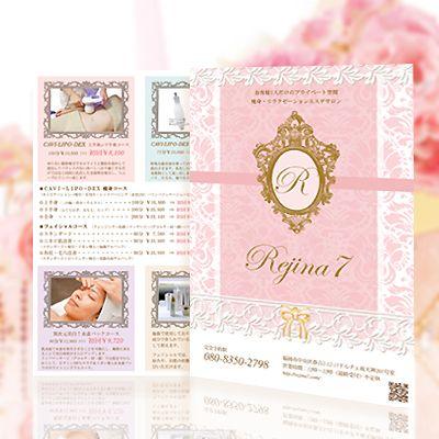 【Rejina7様】エステサロンのチラシ|ストロベリー名刺屋さん~かわいい名刺・かわいいチラシ作成Blog~