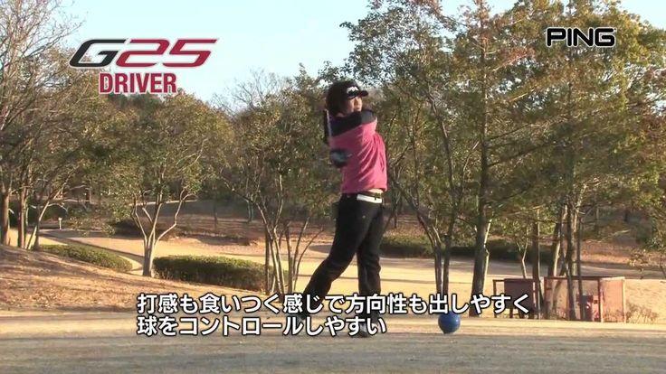 http://www.linazargar.com/2013-ping-g25-golf-Driver-pc16926.html  PING G25ドライバー試打インプレッション大山志保/上原彩子/一ノ瀬優希プロ