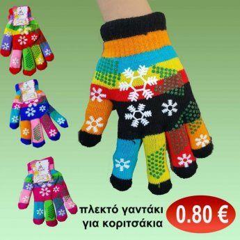 Πλεκτά γαντάκια για κοριτσάκια ONE SIZE σε διάφορα χρώματα 0,80 €-Ευρω