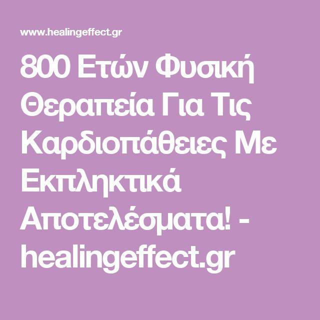 800 Ετών Φυσική Θεραπεία Για Τις Καρδιοπάθειες Με Εκπληκτικά Αποτελέσματα! - healingeffect.gr