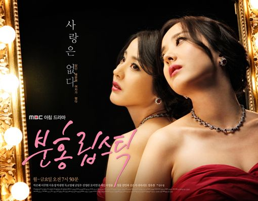 Korean Drama Pink Lipstick - one of the best dailies ever! Loved it.