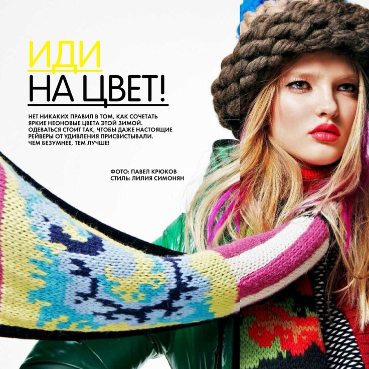 Tak.Ori Made in Italy patchwork scarf from FallWinter14 collection within Elle Girl Russia January Issue