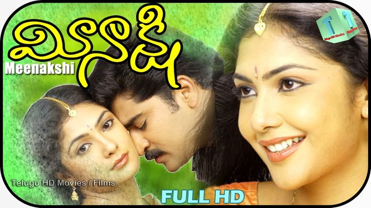 Meenakshi 2005 Telugu Full Movie || Rajeev Kanakala, Kamalinee Mukherjee...