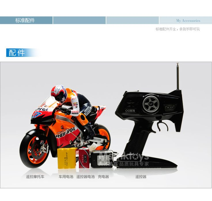 Free Shipping 2013 XQ 1:6 large RC motorcycle toy electric remote control motorcycle motor model cavalry motorcycle kids gift on Aliexpress.com | Alibaba Group