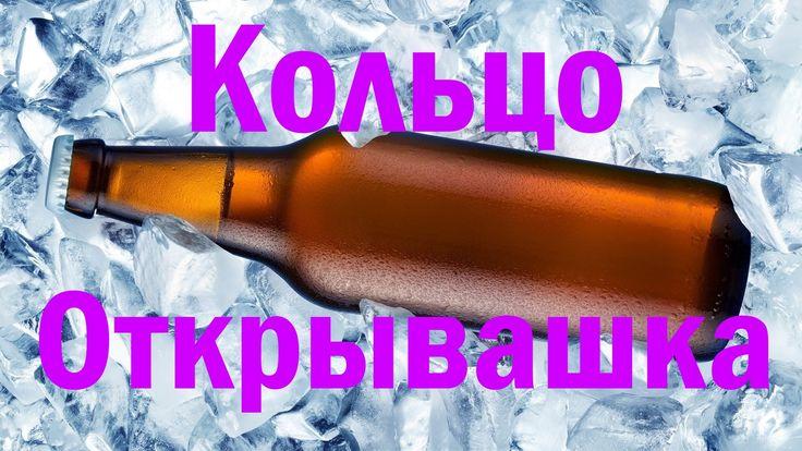 Как Открыть Бутылку Кольцом - ЛайфХак \ How to use ring to open bottle -...