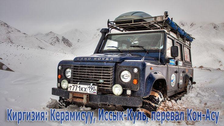 6 Репортаж - Киргизия: Энильчек, Григорьевское ущелье, Иссык-Куль, Кок-А...