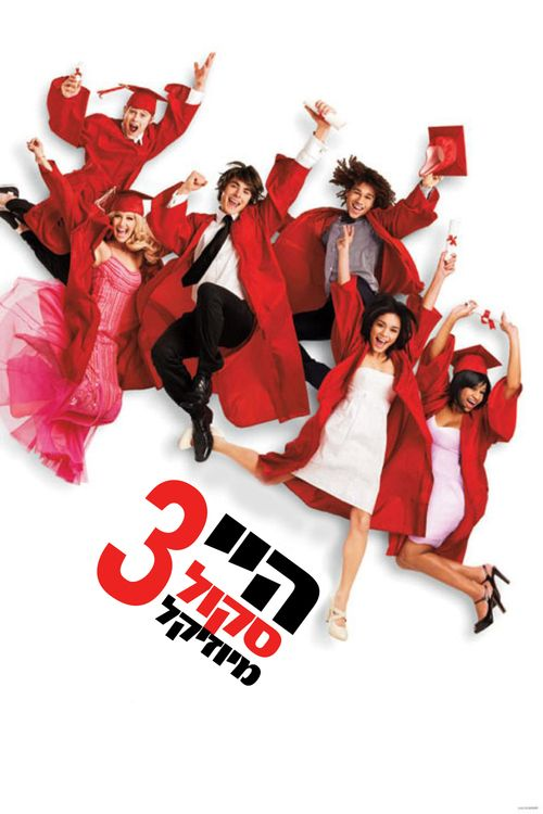 High School Musical 3: Senior Year 2008 full Movie HD Free Download DVDrip