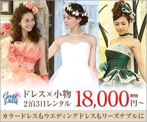 ドレス×小物 2泊3日レンタル 18,000円〜 都民共済Bridal Plazaのバナーデザイン