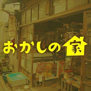 【ドラマ】おかしの家(2015秋)