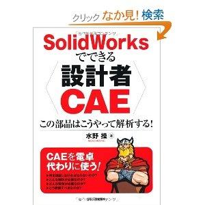 四番目の著書で初めてのCAEの本です。・・・The 4th book I wrote and the first book on CAE.