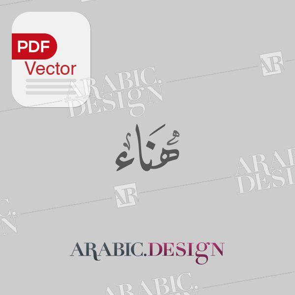 Hanaa Dewani Jali Arabic Design Hanaa Arabic Calligraphy Arabic Calligraphy Design Arabic Calligraphy Art Arabic Calligraphy