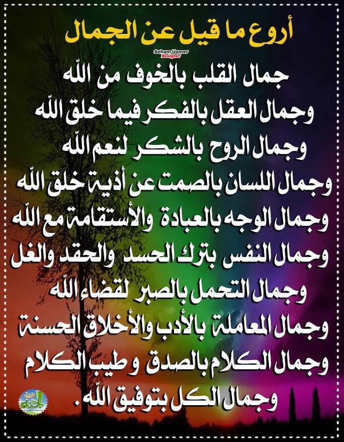 Pin By Abdul Rahim On دعاء Romantic Love Quotes Words Of Wisdom Words