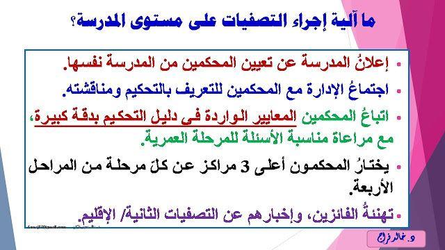 اعلان عن مسابقة تحدي القراءة العربي