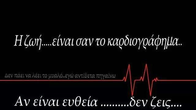 Η ζωή είναι σαν το καρδιογράφημα...
