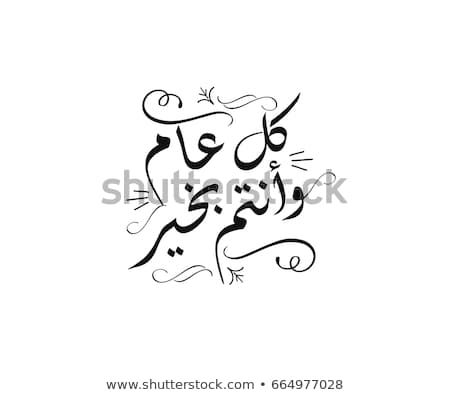 Eid Mubarak Islamic vector design Eid Mubarak greeting card template