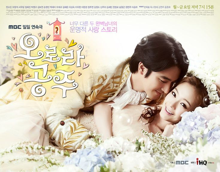 Princess Aurora - Ro-Ra (Jeon So-Min) is the daughter of a wealthy family. She has three married older brothers and her parents. She happens to meet bestselling author Ma-Ma (Oh Chang-Suk). He lives with his three older sisters. Ro-Ra and Mama fall in love and promise to marry, but Ro-Ra's father suddenly dies and her father's company goes bankrupt. Not knowing what is going on with her family, Ma-Ma misunderstands her.