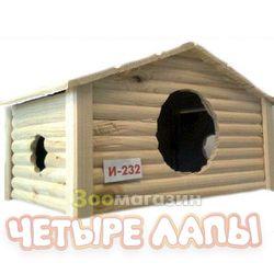 Дом для морской свинки и-232