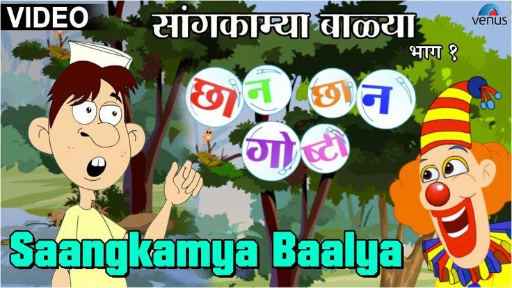 Saangkamya Baalya : Chhan Chhan Goshti ~ Marathi Animated  Children's Story