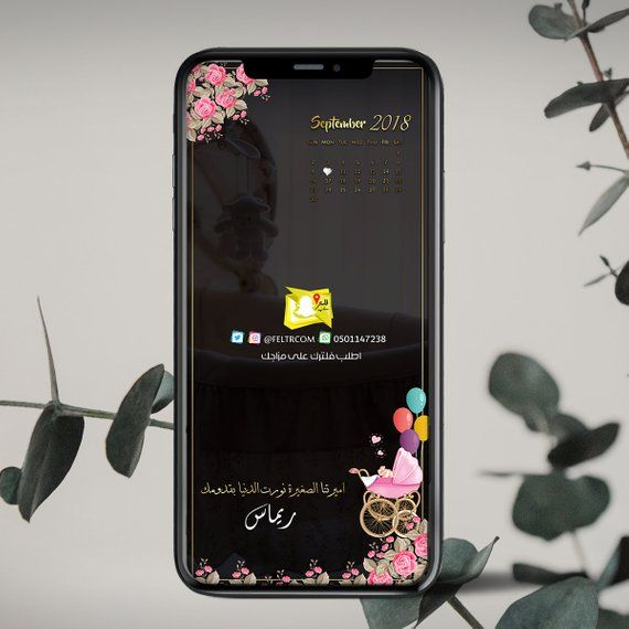 Arabic Snapchat Baby Shower Geofilter Baby Snapchat Filter Etsy Baby Shower Princess Geofilter Baby Shower