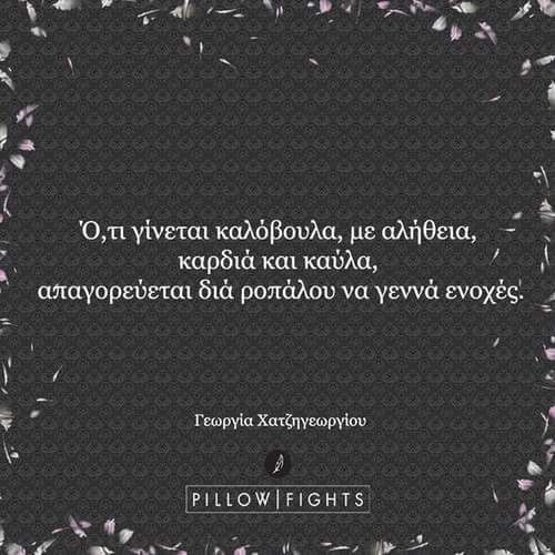 #greek #quotes #pillowfights