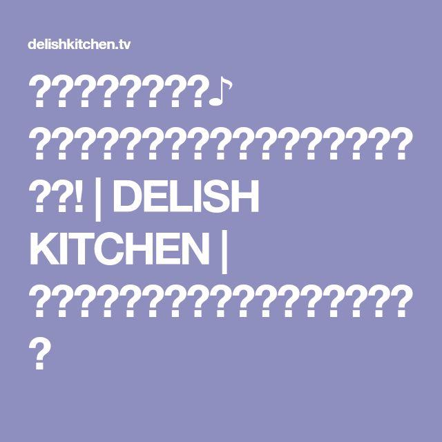 とろりと美味しい♪ サンマのマルゲリータ春巻きのレシピ動画!   DELISH KITCHEN   料理レシピ動画で作り方が簡単にわかる