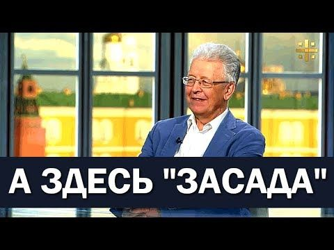 """Валентин Катасонов: А ЗДЕСЬ """"ЗАСАДА"""" 21.06.2017"""