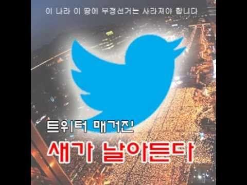 선거무효소송인단 한영수,김필원 공동대표(18대대선은무효다인터뷰) 새가날아든다 팟캐스트