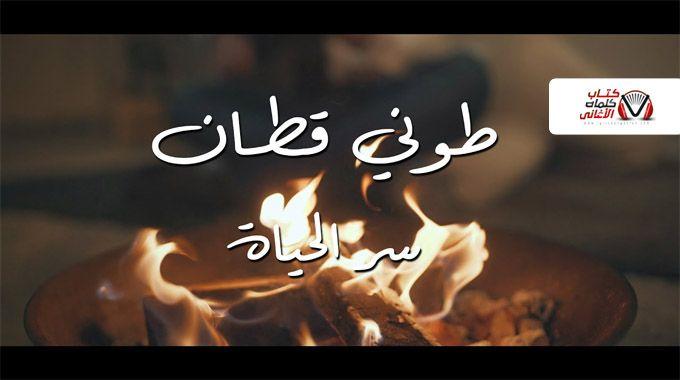 كلمات اغنية سر الحياة طوني قطان In 2021 Arabic Calligraphy Calligraphy