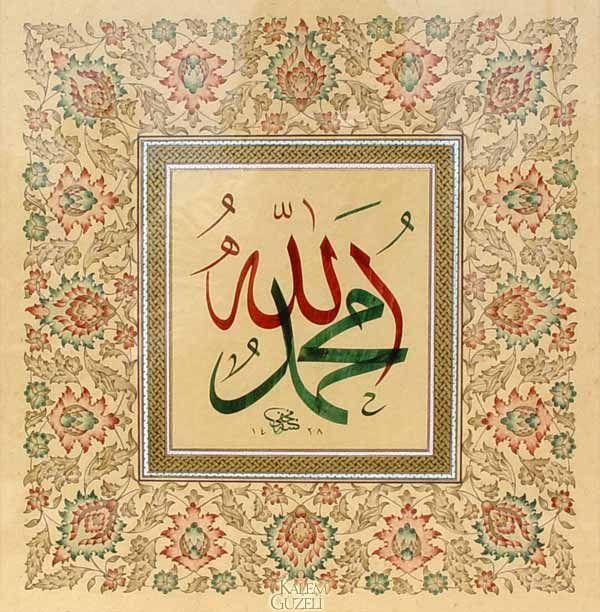 © Gürkan Pehlivan - Levha - Allah, Muhammed