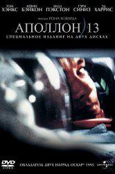 Аполлон 13 смотреть бесплатно в 720p HD и в онлайн качестве