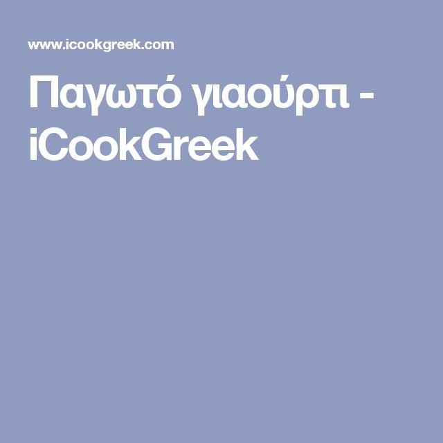 Παγωτό γιαούρτι - iCookGreek